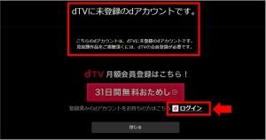 dTV「1話しか見れない時の対処手順(dTV未登録のdアカウントですというメッセージはこれ)