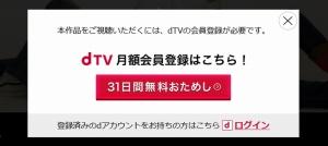 dTV「1話しか見れない時の対処手順(ここで紹介する対処法は「本作品をご視聴いただくには、dTVの会員登録が必要です。」というメッセージが表示される場合のもの)