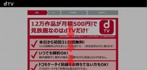 dTV「1話しか見れない時の対処手順(登録ページにアクセスするので下の方へスクロールしていきます。)