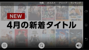 MHLケーブルでスマホをテレビに繋いでdTVを見る方法 手順(好きな動画を選択)