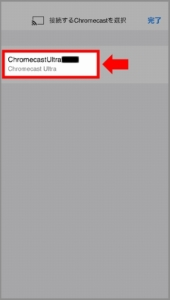Chromecastでスマホとテレビを繋いでdTVを見る方法 手順(自分のChromecastを選んでタップ)