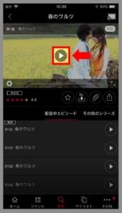 Chromecastでスマホとテレビを繋いでdTVを見る方法 手順(お好みの動画を選んで再生ボタンを押す)
