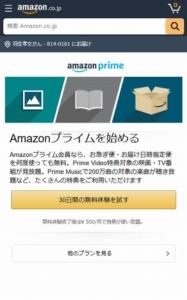 Amazonプライム登録ページへアクセス、「30日間の無料体験を試す」より登録