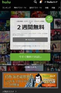 Huluサイトへアクセス「今すぐ無料でお試し」より登録手続きをしてください。